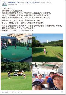 南衣笠ゴルフのFacebook活用