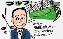 15年夏-湘南衣笠ゴルフ-アイキャッチ