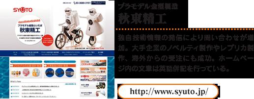 プラモデル金型製造:秋東精工