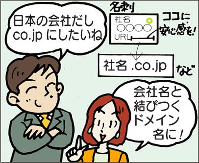 日本の会社なら「.co.jp」のドメインがお勧めです