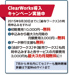 ClearWorks導入キャンペーン実施中