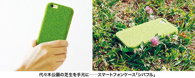 代々木公園の芝生を手元に。スマートフォンケース「シバフル」