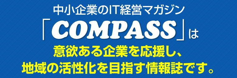 COMPASSあ、ITで企業を応援し、活性化を目指す情報誌です