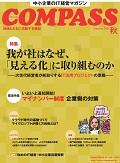 COMPASS 2015年秋号表紙