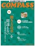 COMPASS 2016年 秋号