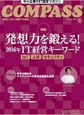 COMPASS 2016年秋号表紙
