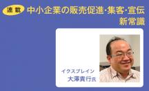 【連載】中小企業の販売促進・集客・宣伝 新常識(イクスブレイン 大澤貴行氏)