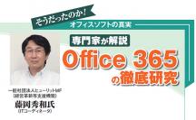 専門家が解説 Office 365の徹底研究