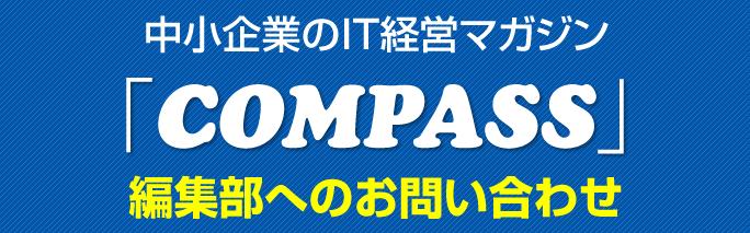 COMPASS編集部へのお問い合わせ