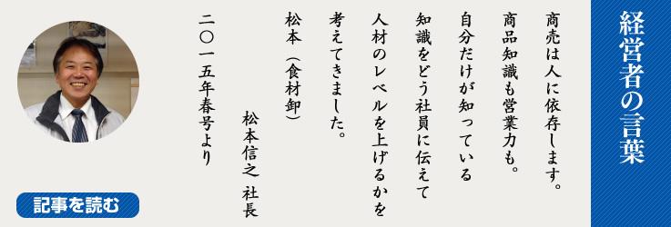 経営者のことば〜株式会社 松本 松本信之 社長