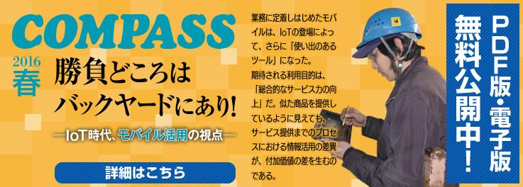 COMPASS 2016年 春号