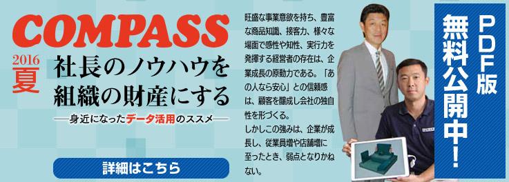 COMPASS 2016 夏号