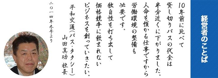 経営者のことば~平和交通株式会社 代表取締役 山田真功氏