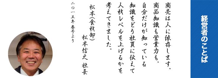 経営者のことば~株式会社 松本 松本信之 社長