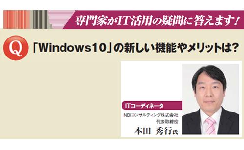 Windows10の新しい機能やメリットは?
